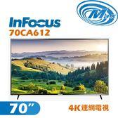 《麥士音響》 InFocus富可視 70吋 連網電視 70CA612