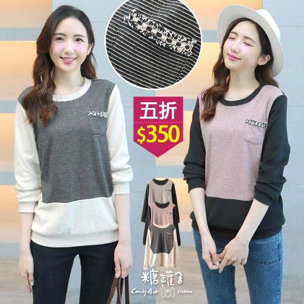 【五折價$350】糖罐子拼接條紋編織金蔥單口袋上衣→現貨【E57928】