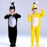 小毛驢演出服兒童卡通造型舞臺幼兒男女孩連體驢子動物表演衣服裝 QQ30107『東京衣社』