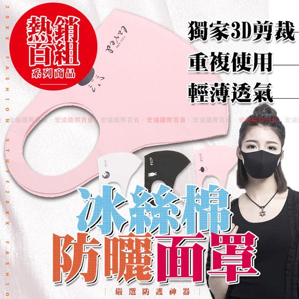 【H80619】冰絲立體口罩防曬防塵可清洗親膚涼感柔軟舒適韓版男女夏季薄款 防護口罩 涼感口罩