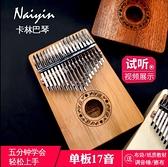 卡林巴琴17音拇指琴Kalimba手指琴單板便攜式樂器手指鋼琴初學者
