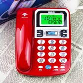 固定電話機座機 家用坐式 辦公商用 屏幕背光 免提通話「摩登大道」