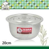 ZEBRA斑馬牌不銹鋼調理鍋湯鍋20cm可當內鍋無把手平蓋設計好收納-大廚師百貨