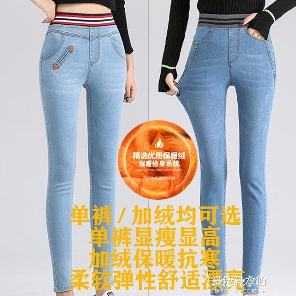 鬆緊腰牛仔褲女彈力修身大碼小腳秋冬春季新款鉛筆褲女牛仔褲 朵拉朵