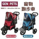 『寵喵樂旗艦店』Gen7pets《 G7寵物跑步車》藍色小方格/素紅色小方格 後輪一踩雙剎系統