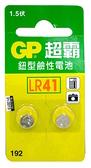 GP超霸鈕型鹼性電池 GPLR41(192)