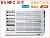 ↙0利率↙SAMPO 聲寶 8-10坪 1級省電 變頻靜音窗型冷氣-左吹AW-PC50DL 十年保固【南霸天電器百貨】