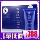 KOSE 高絲 雪肌粹洗面乳 (80g) 6入組【BG Shop】日本7-11限定