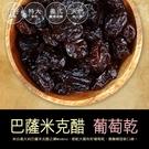 【屏聚美食】巴薩米克醋葡萄乾(285±5...