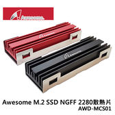 Awesome M.2 SSD NGFF 2280 MCS001 散熱片 (紅色、黑色)