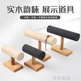 實木首飾架手鏈手鐲展示架手表架子手串收納架展示道具表架托支架 卡布奇诺