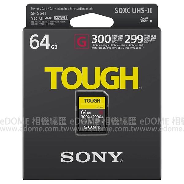 SONY SF-G64T SD SDXC 64GB 300MB/S TOUGH 高速記憶卡 (免運 台灣索尼公司貨) 64G UHS-II IPX8 防水