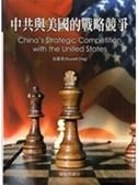 (二手書)中共與美國的戰略競爭[軟精裝]