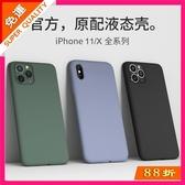 快速出貨 iPhone11Pro Max手機殼11蘋果X 液態硅膠XS原裝iPhoneX全包防摔套