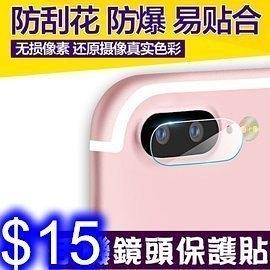 蘋果手機鏡頭保護膜 iPhone 6/7/8 Plus/SE2/X/XS/XR/XS Max 高清鋼化膜防刮