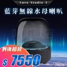 藍芽喇叭 水母喇叭 保固一年 全指向藍芽喇叭 台灣公司貨 harman kardon AURA STUDIO 3 AURA3