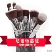 Osmo 我思美 完美精緻修飾刷具 7件組 粉底刷 / 彩妝刷具 / 化妝刷