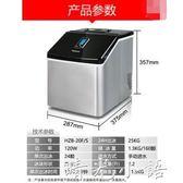 沃拓萊制冰機25kg商用小型奶茶店手動家用吧台式酒吧方冰塊制作機QM  晴光小語