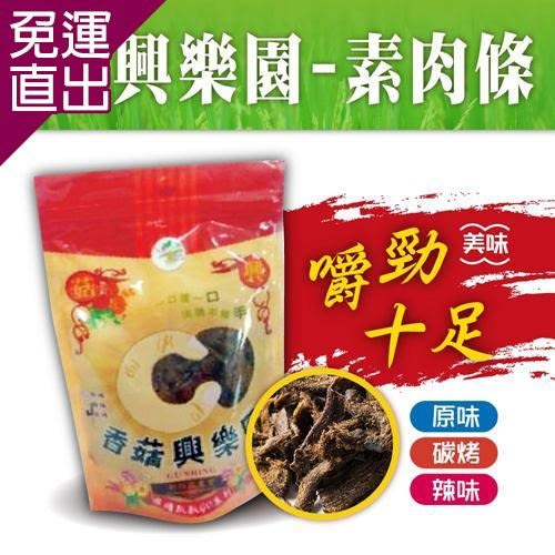 【新社農會】興樂園-素肉條(原味x2+碳烤x2+辣味x2)x6包組