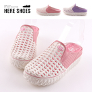 [Here Shoes]前2.5後4cm防水拖鞋 PU防雨洞洞 圓頭厚底楔型半包鞋休閒鞋 懶人鞋 浴室拖鞋-AN8022