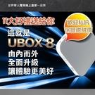 【免運費】含稅附發票 2021 新款 安博盒子 UBOX8 Pro Max X10 64G 越獄版 UBOX 8 台灣公司貨 保固1年