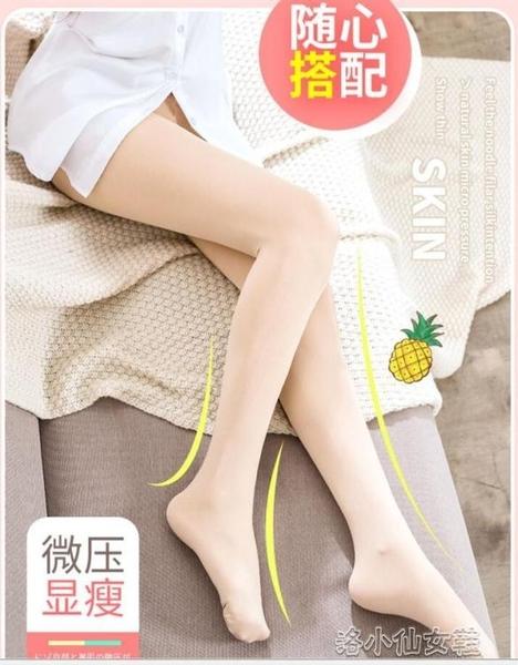 打底褲女春秋冬季薄款絲襪中厚防勾絲肉色裸感加絨連褲 『優尚良品』
