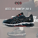 Asics 慢跑鞋 Gel-Quantum 360 6 藍 黑 男鞋 全掌亞瑟膠 運動鞋 【ACS】 1021A337400