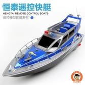 遙控船打窩船改裝四通道充電遙控模型玩具2875F警快艇 夢想生活家
