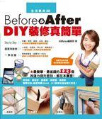 (二手書)Before & After DIY裝修真簡單
