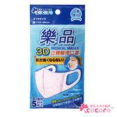【COCORO樂品】3D醫用口罩(成人)5枚 樂品 立體醫用口罩(未滅菌)