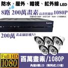 高雄/台南屏東監視器/1080P-AHD/到府安裝【8路監視器+管型攝影機*5支】標準安裝!非完工價!