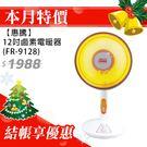 在濕冷的冬天給你暖暖小太陽【惠騰】12吋鹵素電暖器(FR-9128)