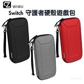 WiWU Nintendo Switch 守護者硬殼遊戲包 防摔包 收納包 15格遊戲卡槽 軍規防摔認證 3C包 防撞包