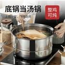 蒸鍋 不銹鋼加厚二層蒸鍋家用2層蒸饃蒸魚鍋32 34 40cm特大號商用湯鍋 晶彩 99免運