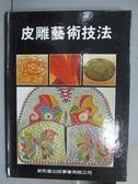 【書寶二手書T1/藝術_PFF】皮雕藝術技法_民79