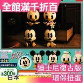 【迪士尼復古版】日本熱銷 BANDAI 全身 一組四入 環保扭蛋系列 米奇 米妮 唐老鴨【小福部屋】