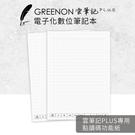 【點讀碼功能紙】GREENON 雲筆記Plus 專用 (40張)