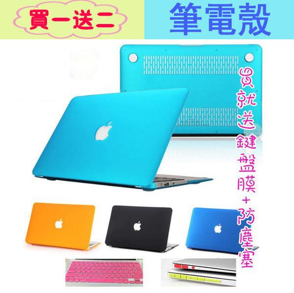 【買一送二】 送鍵盤膜 防塵塞 筆電殼 macbook mac Air Pro Pro Retina 11 13 15 吋 外殼 磨砂殼 保護殼