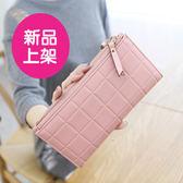 純色格子大容量拉鍊長夾 皮夾 零錢包 (共7色)