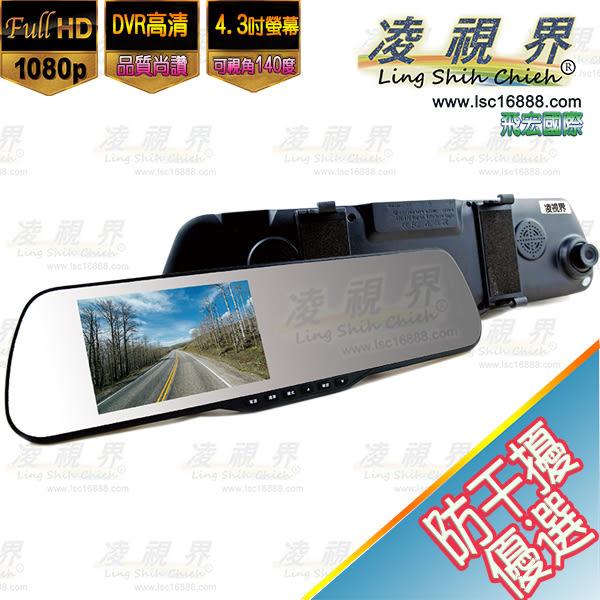 【單錄】凌視界FH-160二代 高畫質 防干擾行車記錄器