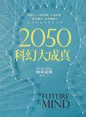 (二手書)2050科幻大成真:超能力、心智控制、人造記憶、遺忘藥丸、奈米機器人,即將..