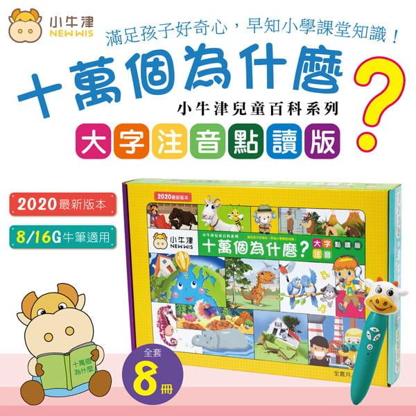 《 小牛津 》十萬個為什麼 (點讀精裝8冊)盒裝 / JOYBUS玩具百貨