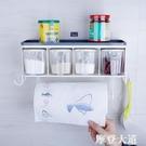 廚房用品調料盒套裝家用組合免打孔放鹽味精調味瓶罐收納盒壁掛式『摩登大道』