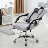 辦公椅電腦椅家用會議椅升降旋轉座椅靠背舒適可躺午休椅游戲椅美容椅 PA8188『紅袖伊人』