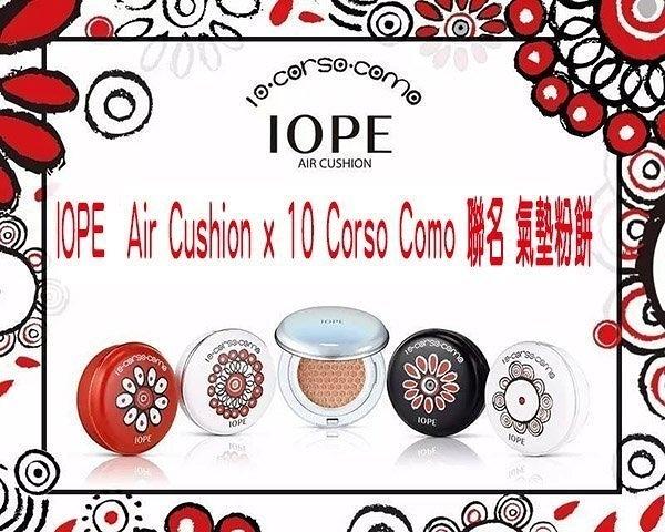 IOPE X CORSO 米蘭時尚氣墊粉餅 持久 定妝 零毛孔 無瑕 鑽采淨白 隔離 防曬 遮瑕 保濕 修飾 粉底霜