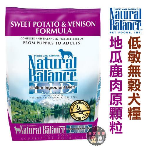 ★台北旺旺★美國NB.Natural Balance.地瓜鹿肉全犬低敏配方【4.5磅】