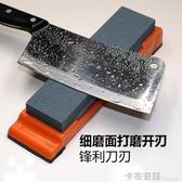 磨刀石家用菜刀廚房開刃 棕剛玉大號木工戶外油石條防滑墊雙十二 免運