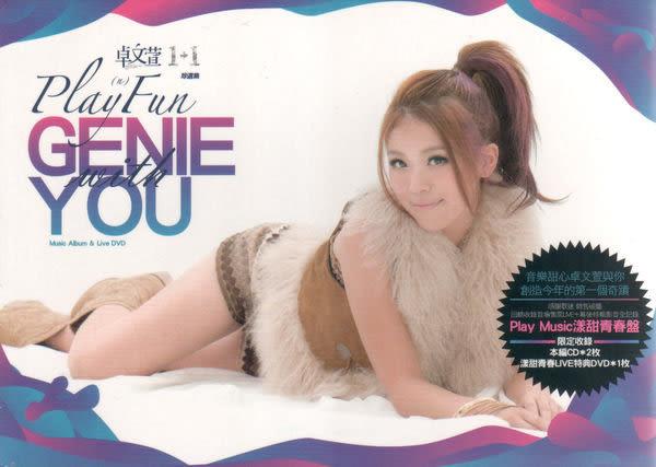 卓文萱  11  Play n Fun  CD附DVD(購潮8)