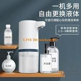 自動洗手液機感應電動智能泡沫洗手機兒童氣泡機全自動【輕派工作室】