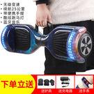 智慧電動雙輪平衡車 兒童成人代步車(18色)【SX1360】